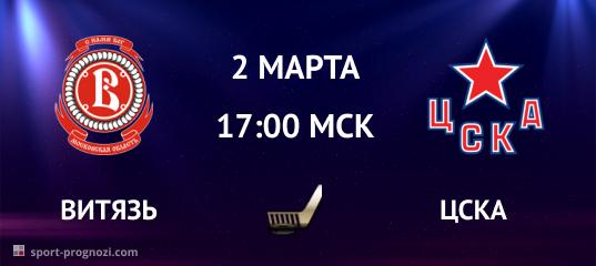 Витязь – ЦСКА 2 марта