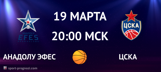 Анадолу Эфес – ЦСКА 19 марта