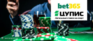 bet365-cupis-img