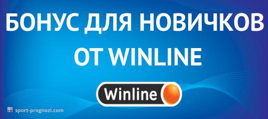 Бонус для новичков от Winline