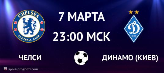 Челси – Динамо (Киев) 7 марта