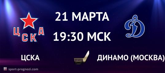 ЦСКА – Динамо (Москва) 21 марта