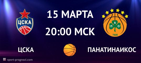 ЦСКА – Панатинаикос 15 марта