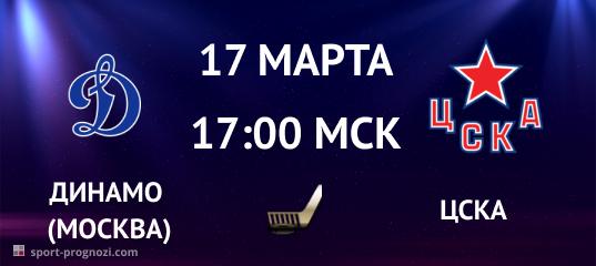 Динамо (Москва) – ЦСКА 17 марта