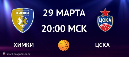 Химки – ЦСКА 29 марта