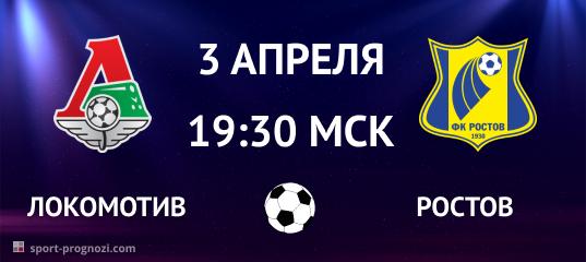 Локомотив – Ростов 3 апреля