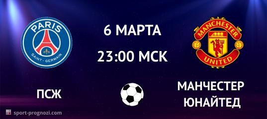 ПСЖ – Манчестер Юнайтед 6 марта