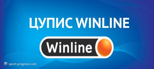 Регистрация в цупис Winline