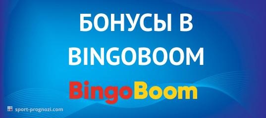 Бонус от BingoBoom