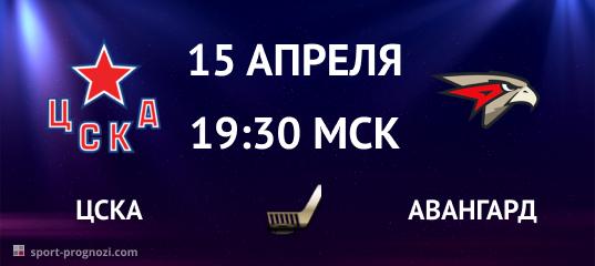 ЦСКА – Авангард 15 апреля