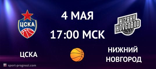 ЦСКА – Нижний Новгород 4 мая