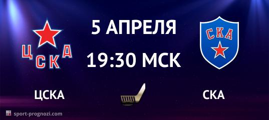 ЦСКА – СКА 5 апреля