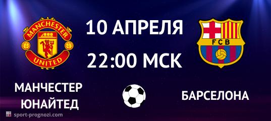 Манчестер Юнайтед – Барселона 10 апреля