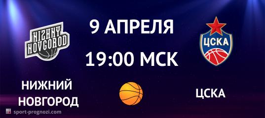 Нижний Новгород – ЦСКА 9 апреля