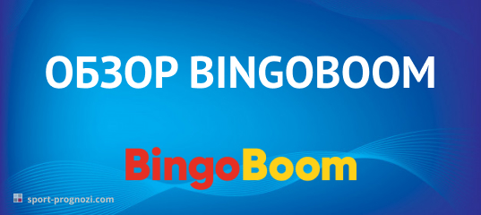 Обзор букмекерской конторы BingoBoom