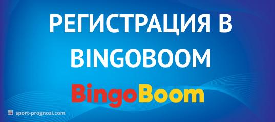 Регистрация в Bingoboom