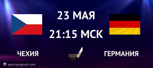 Чехия – Германия 23 мая