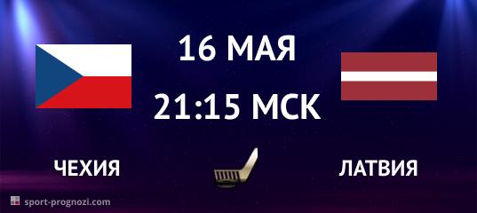 Чехия – Латвия 16 мая