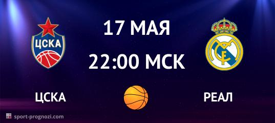 ЦСКА – Реал 17 мая