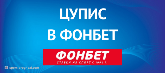ЦУПИС БК «Фонбет»