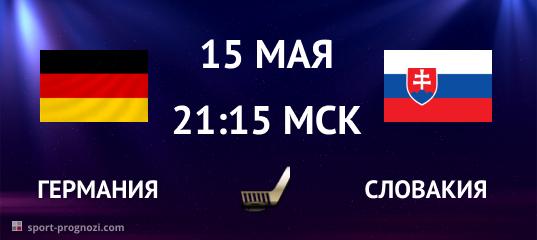 Германия – Словакия 15 мая