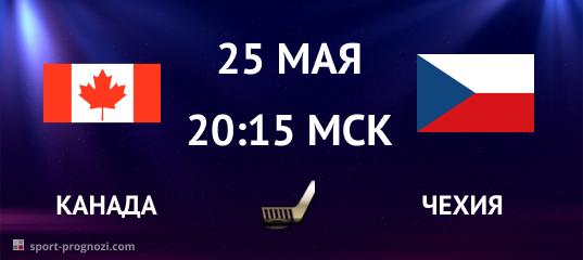 Канада – Чехия 25 мая