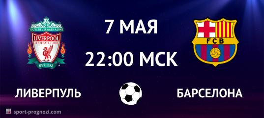 Ливерпуль – Барселона 7 мая