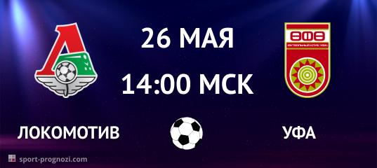 Локомотив – Уфа 26 мая