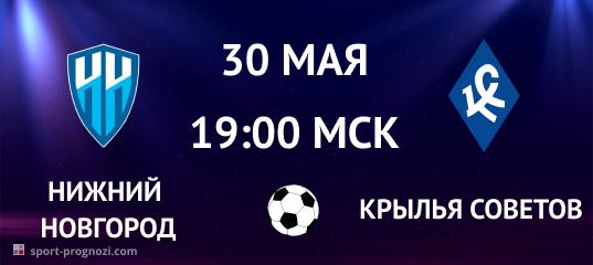 Нижний Новгород – Крылья Советов 30 мая