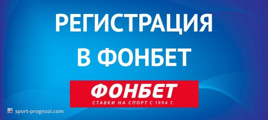 Регистрация в БК «Фонбет»
