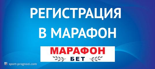 Регистрация в БК «Марафон»