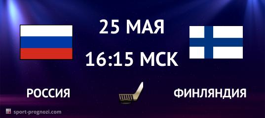 Россия – Финляндия 25 мая