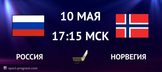 Россия – Норвегия 10 мая