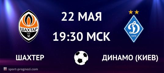 Шахтер – Динамо (Киев) 22 мая
