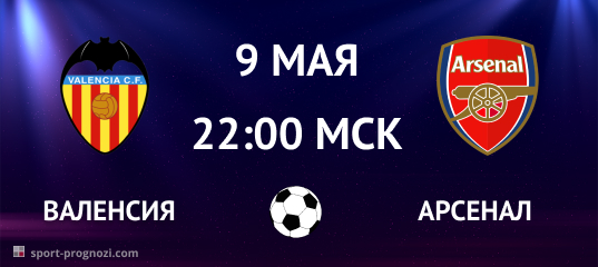 Валенсия – Арсенал 9 мая