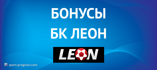 Бонусы БК «Леон»