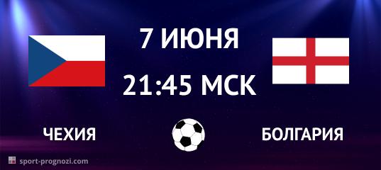 Чехия - Болгария 7 июня
