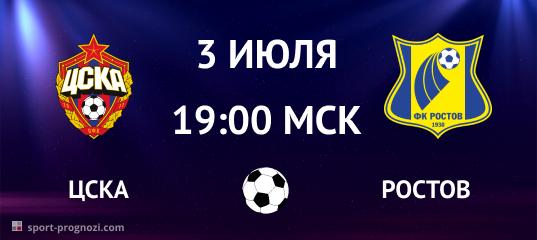 ЦСКА – Ростов 3 июля