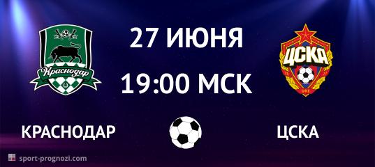 Краснодар – ЦСКА 27 июня