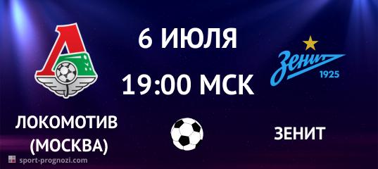 Локомотив (Москва) – Зенит 6 июля