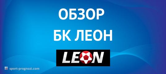 Букмекерская контора «Леон»: обзор