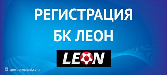 """Регистрация в БК """"Леон"""""""
