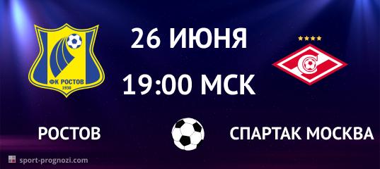 Ростов – Спартак Москва 26 июня
