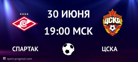 Спартак – ЦСКА 30 июня