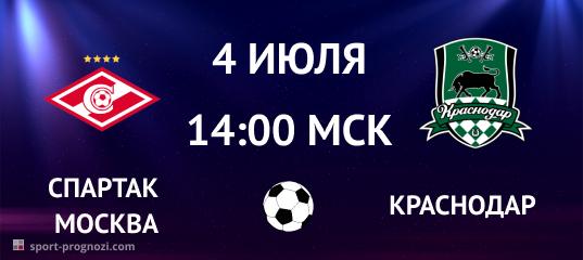 Спартак Москва – Краснодар 4 июля
