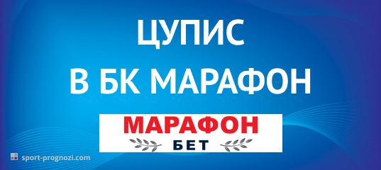 ЦУПИС БК «Марафон»