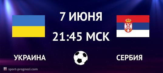 Украина - Сербия 7 июня