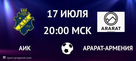 АИК – Арарат-Армения 17 июля