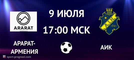 Арарат-Армения – АИК 9 июля