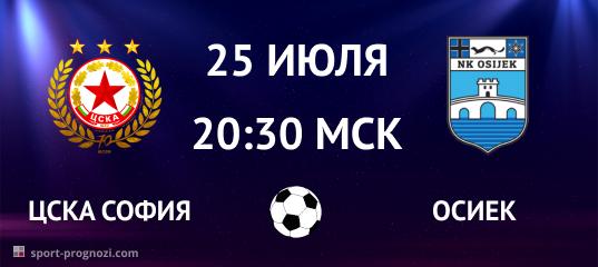 ЦСКА София – Осиек 25 июля